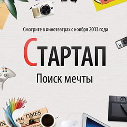 Post Thumbnail of Фильм СТАРТАП - отзыв-рецензия