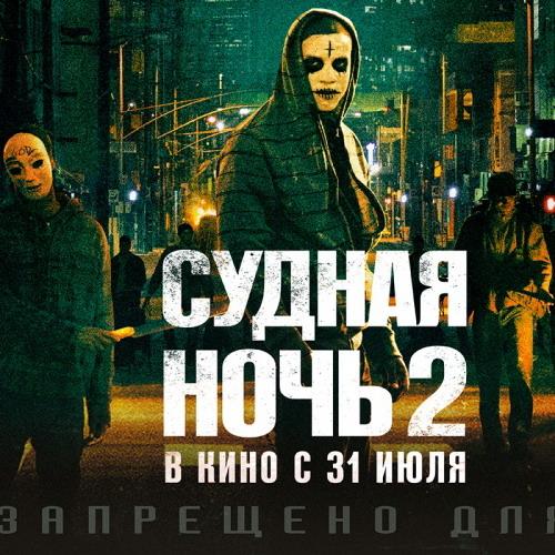 Post Thumbnail of Судная ночь 2: Анархия. Отзыв-рецензия