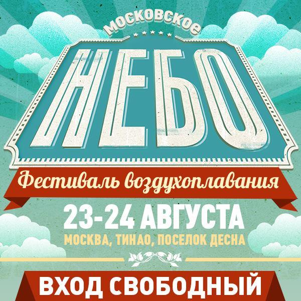 Post Thumbnail of Фестиваль Московское Небо. Open Air на костях в ближнем Подмосковье.