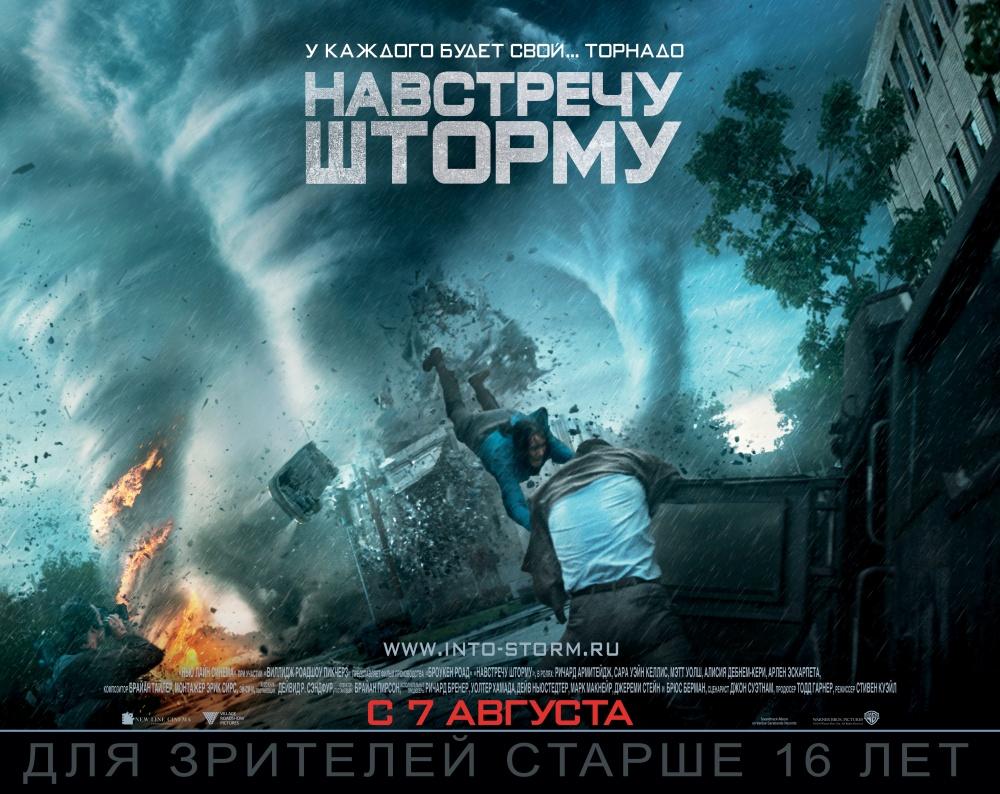 Post Thumbnail of Навстречу шторму: отзыв-рецензия на фильм