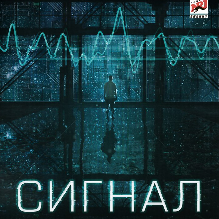 Post Thumbnail of Фильм СИГНАЛ. Отзыв-рецензия