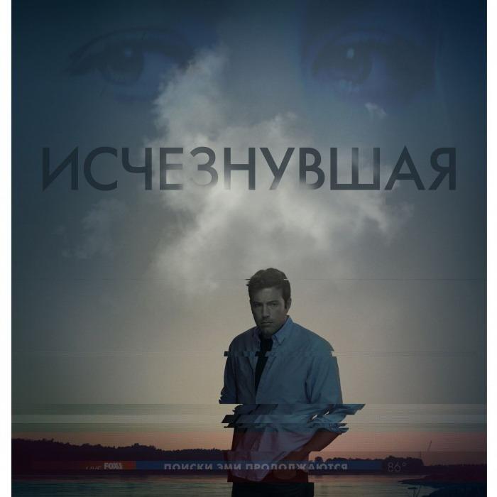 Post Thumbnail of Фильм ИСЧЕЗНУВШАЯ, отзыв-рецензия.