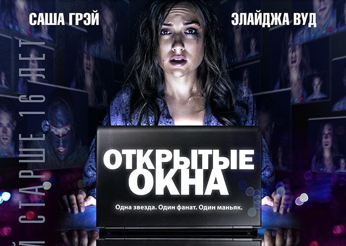 Post Thumbnail of Фильм ОТКРЫТЫЕ ОКНА. Саша Грэй + Элайджи Вуд. Отзыв-рецензия