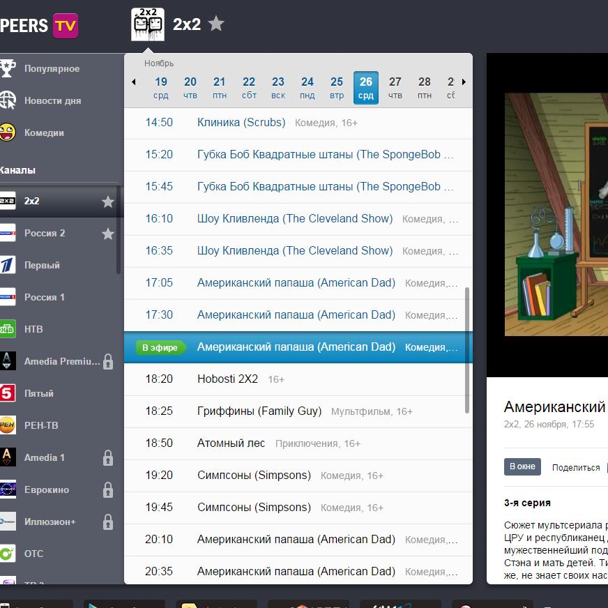Post Thumbnail of Peers.TV - ТВ онлайн бесплатно! Можно смотреть футбол, спорт, ТВ в OnLine!