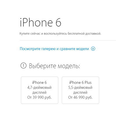 Post Thumbnail of iPhone 6 от 40 тысяч. APPLE подняли цены в России