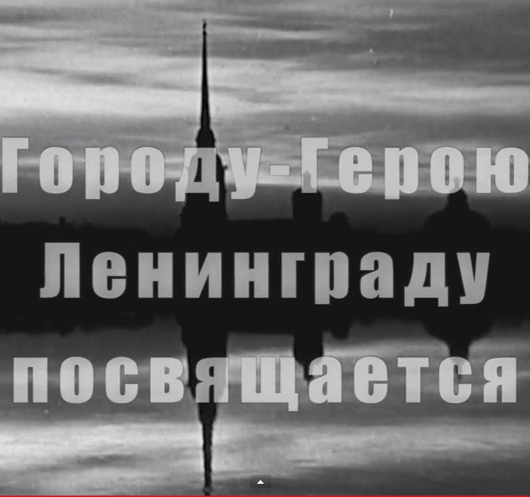 Post Thumbnail of Сплин - Оркестр. Клип ко Дню снятия блокады Ленинграда (27 января 1944 года)