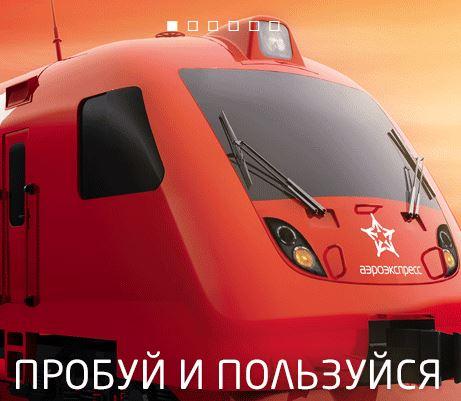 Post Thumbnail of Аэроэкспресс перенесут на Савеловский вокзал?