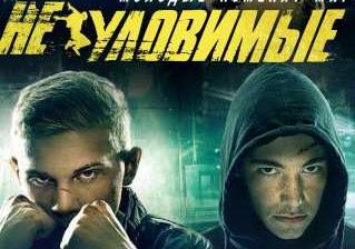 Post Thumbnail of Фильм НЕУЛОВИМЫЕ, отзыв-рецензия.
