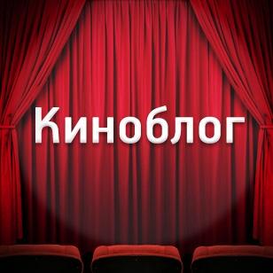 Post Thumbnail of Как стать киноблогером? И вести блог о кино.