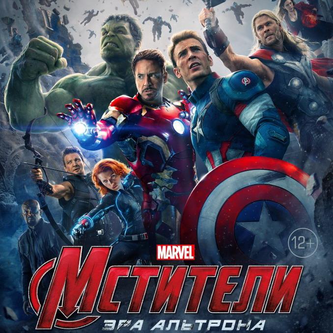 Post Thumbnail of Фильм Мстители 2: Эра Альтрона. Отзыв-рецензия уже в четверг!