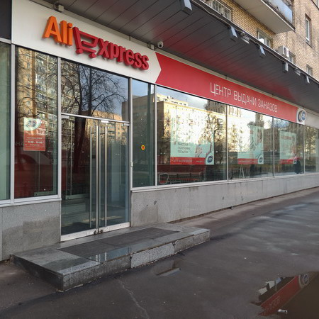 Post Thumbnail of Анонс: статья про центр выдачи заказов ALI EXPRESS в России, в Москве