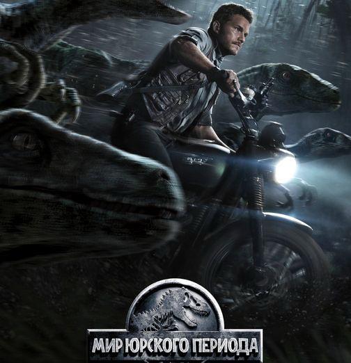 Post Thumbnail of Фильм Мир Юрского Периода. Отзыв-рецензия. Без спойлеров