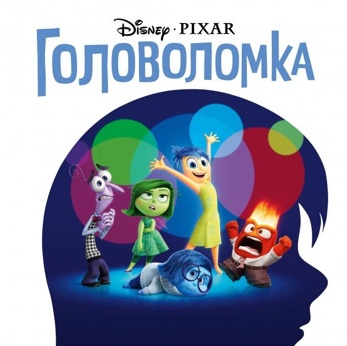 Post Thumbnail of Мультфильм Головоломка. Отзыв рецензия. БЕЗ СПОЙЛЕРОВ
