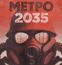 Post Thumbnail of Книга Метро 2035. Отзыв и рецензия. Без спойлеров