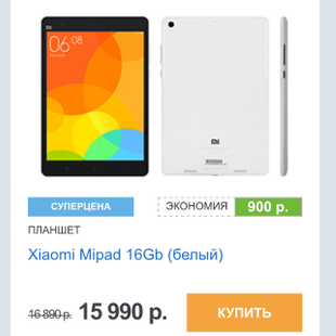 Post Thumbnail of Планшеты Xiaomi MiPAD в России. Не пошло...