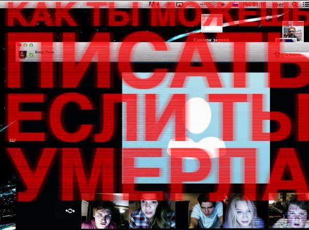 Post Thumbnail of Фильм Убрать из друзей. Отзыв БЕЗ СПОЙЛЕРОВ. Поучительный ужастик!