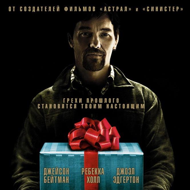 Post Thumbnail of Фильм Подарок - отзыв-рецензия. Лучше б деньгами...