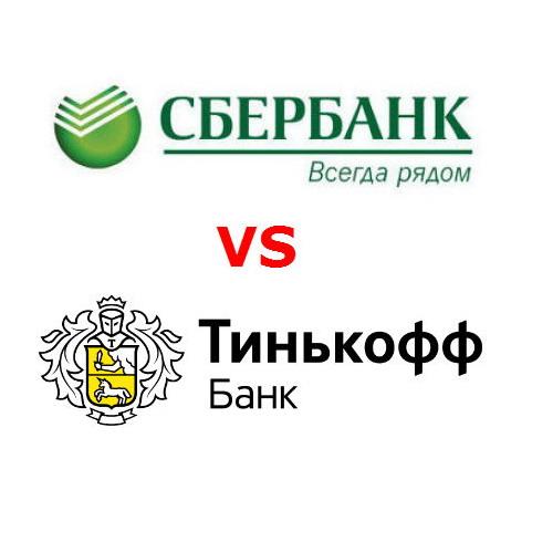 Post Thumbnail of Какой банк выбрать для дебетовой карты? Сбербанк против Тинькофф, все плюсы и минусы (обновлено в марте 2016)