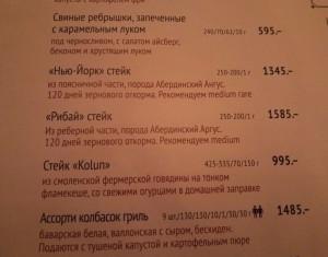 Меню Ян Примус стейк