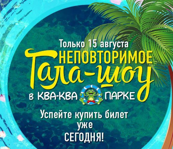 Post Thumbnail of Ква-Ква парк отметит День Нептуна!