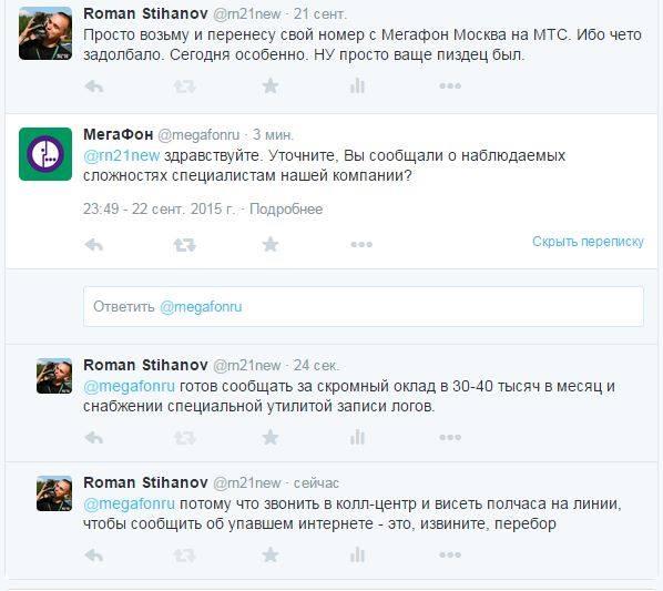 Post Thumbnail of Мегафон Москва. Плохой интернет и плохая работа