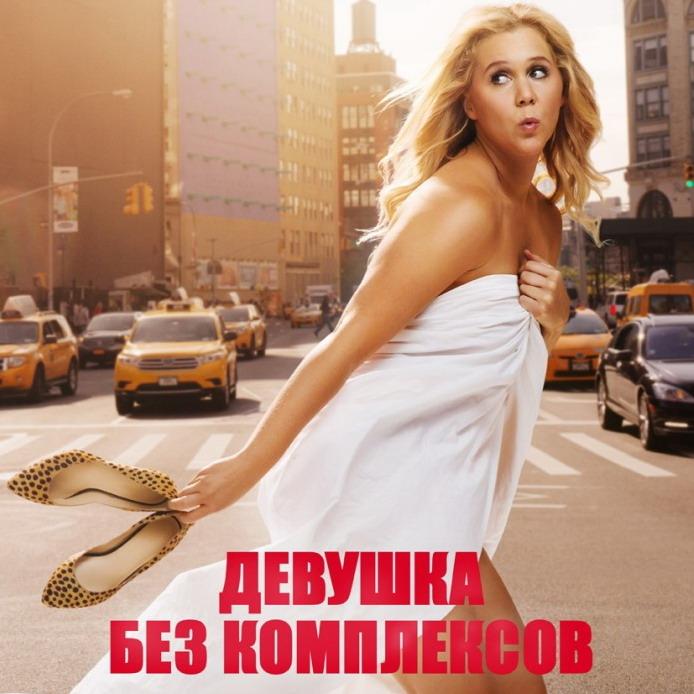 Post Thumbnail of Фильм Девушка без комплексов. Отзыв БЕЗ СПОЙЛЕРОВ.