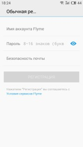 регистрация FLYME аккаунта
