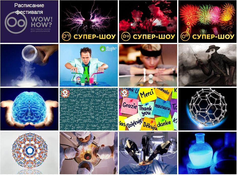 Post Thumbnail of Фестиваль науки Wow! How? в Москве 12-13 сентября для детей и взрослых!