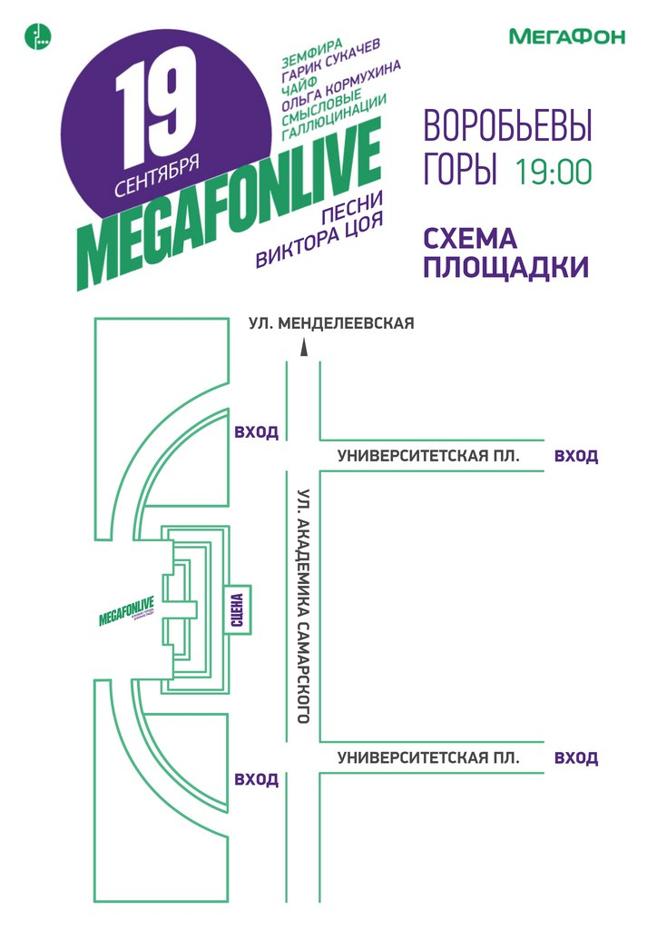 Схема прохода на MegafonLive