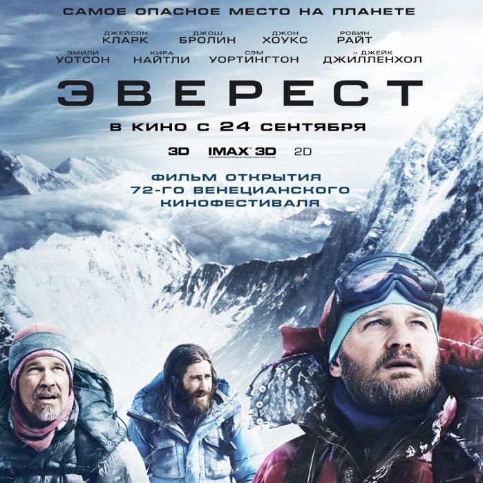 Post Thumbnail of Фильм Эверест. Отзыв. Крутейшее атмосферное кино на базе реальных событий