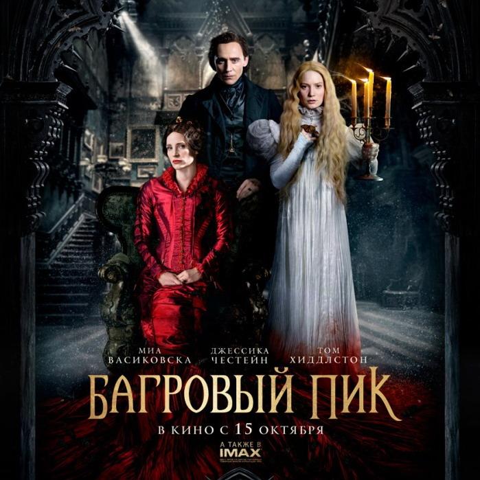 Post Thumbnail of Фильм Багровый Пик. Отзыв без спойлеров