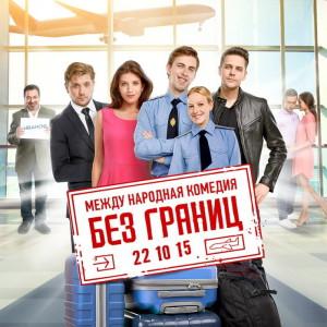 фильм без границ 2015
