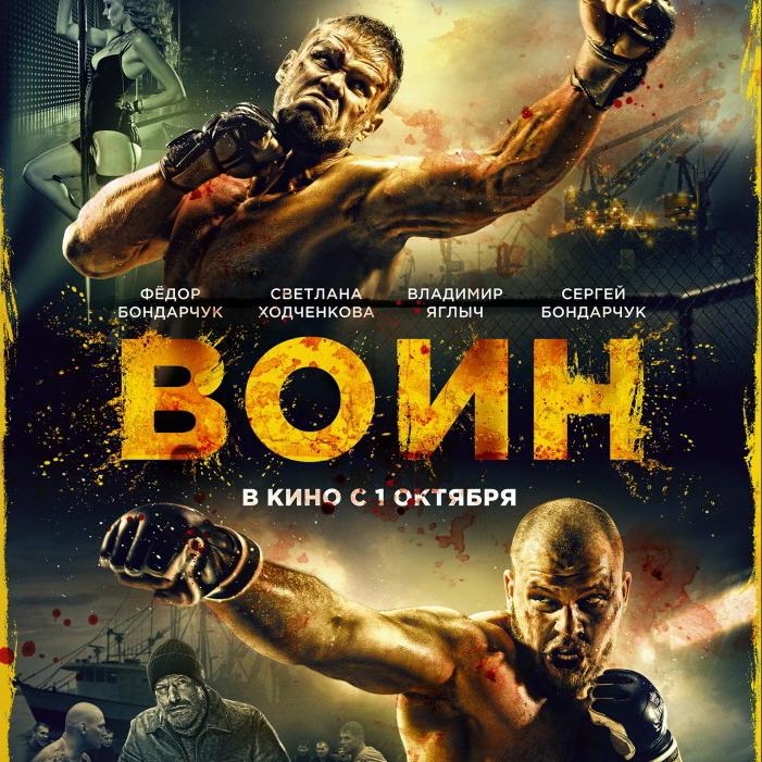 Post Thumbnail of Фильм Воин. Отзыв-рецензия. Куда скатился Бондарчук...