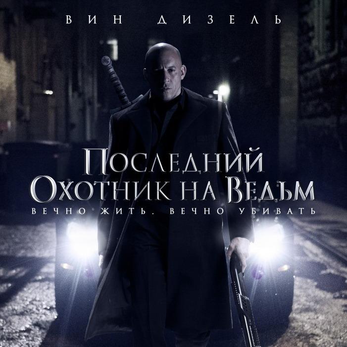 Post Thumbnail of Фильм Последний охотник на ведьм, отзыв. Риддик уже не тот