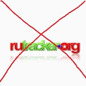 Post Thumbnail of Блокировка RuTracker.org в России - ЭТО ХОРОШО! Для пиратов!