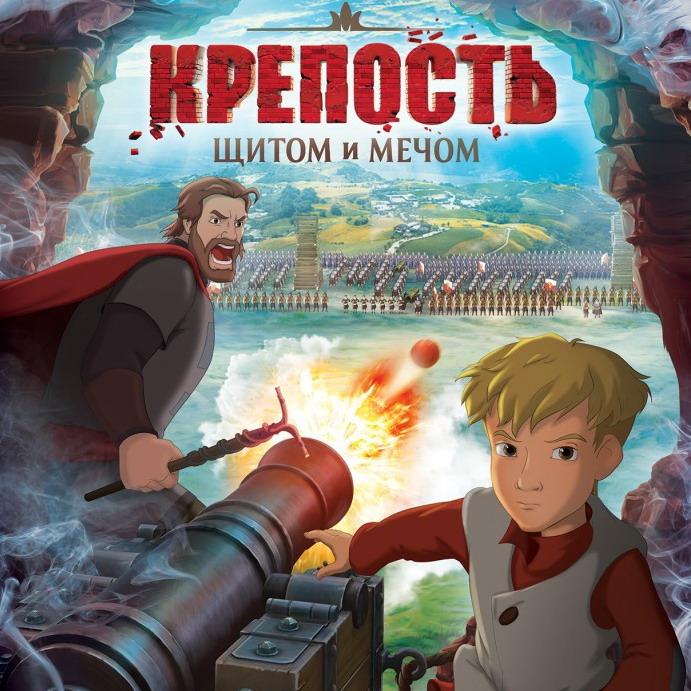Post Thumbnail of Мультфильм Крепость: щитом и мечом. Отзыв без спойлеров.