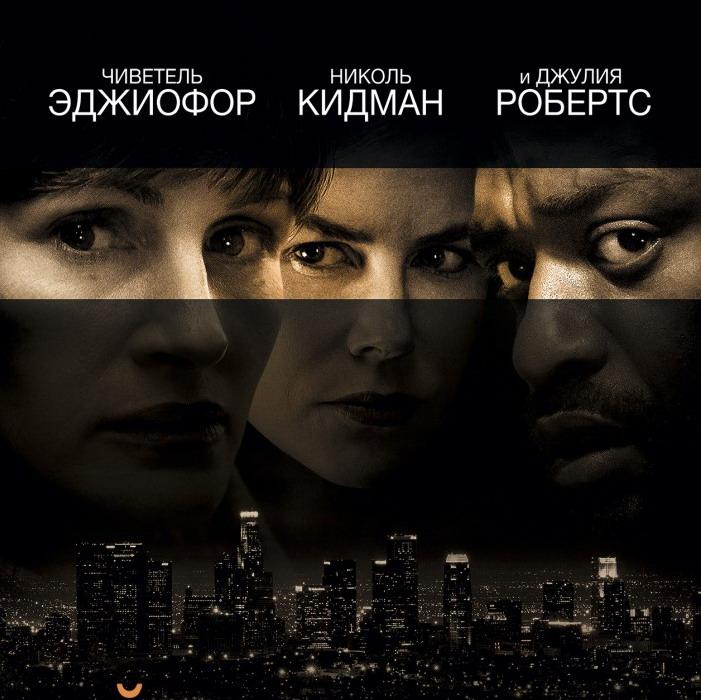 Post Thumbnail of Фильм Тайна в их глазах, отзыв без спойлеров.