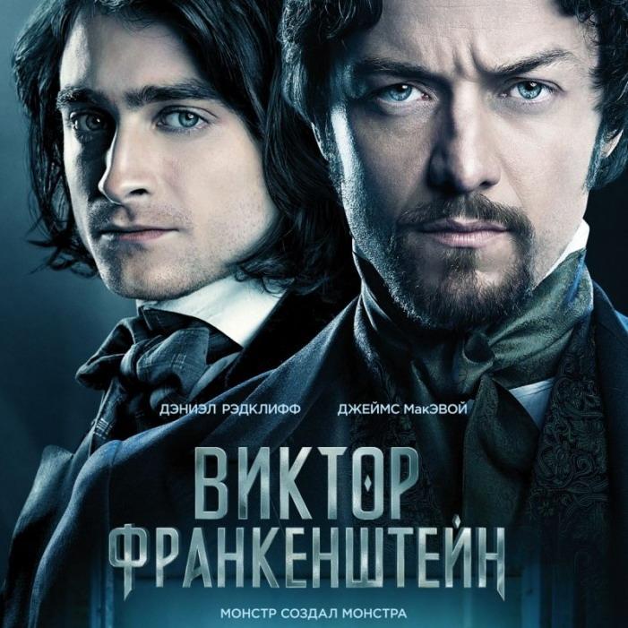 Post Thumbnail of Фильм Виктор Франкенштейн, отзыв без спойлеров.