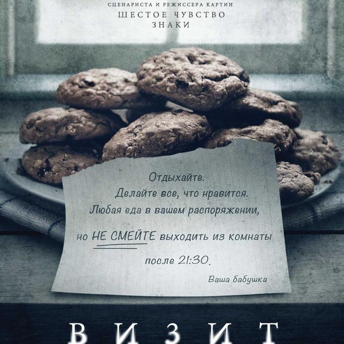 Post Thumbnail of Фильм Визит. Отзыв без спойлеров. Невероятно крутая... КОМЕДИЯ!