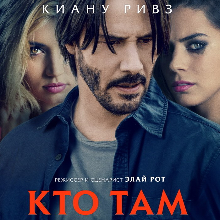 Post Thumbnail of Фильм Кто Там? Секс-триллер с Киану Ривзом, отзыв