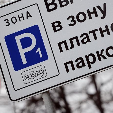 Post Thumbnail of Расширение зон платных парковок в Москве с 26 декабря 2015, список улиц. Плохо или хорошо?