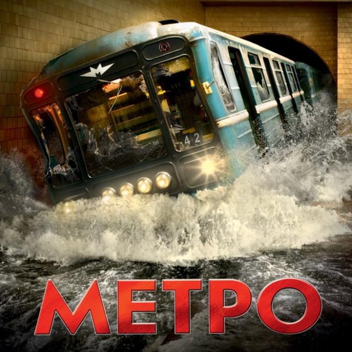 Post Thumbnail of Фильм Метро - отзыв-рецензия. Невероятное кино.