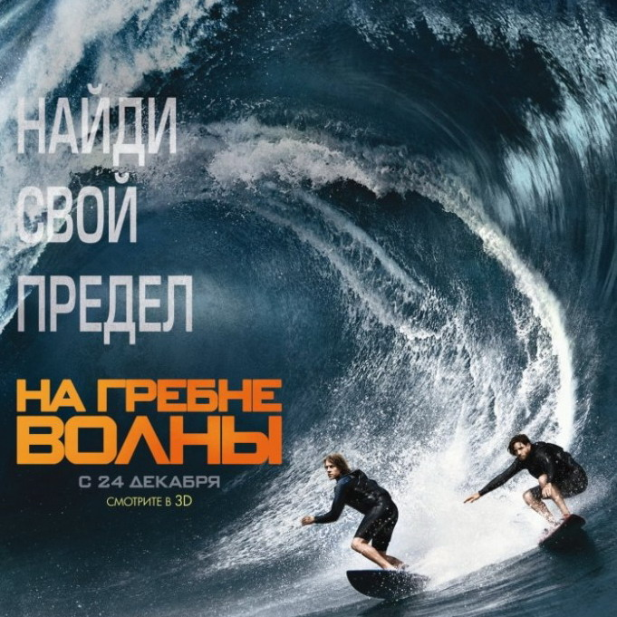 Post Thumbnail of Фильм На гребне волны 2015, отзыв: лучше или хуже оригинала 1991г?
