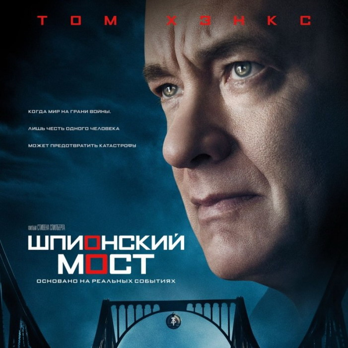 Post Thumbnail of Фильм Шпионский Мост, отзыв-рецензия без спойлеров.
