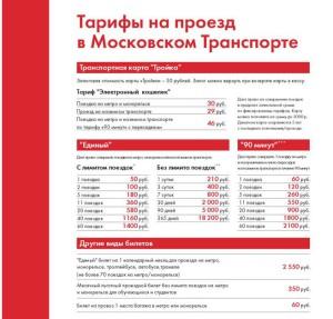 проезд в москве 2015