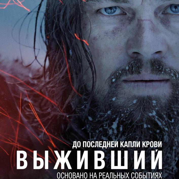 Post Thumbnail of Фильм Выживший, отзыв без спойлеров