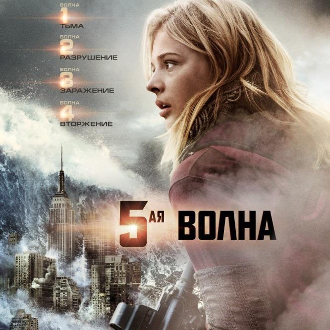Post Thumbnail of Фильм 5-я волна, отзыв без спойлеров.