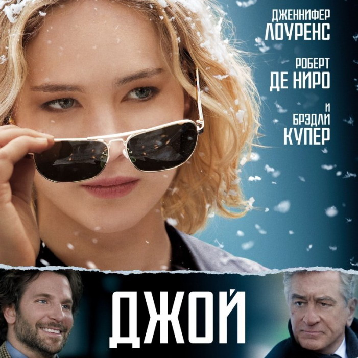 Post Thumbnail of Фильм Джой, отзыв без спойлеров.