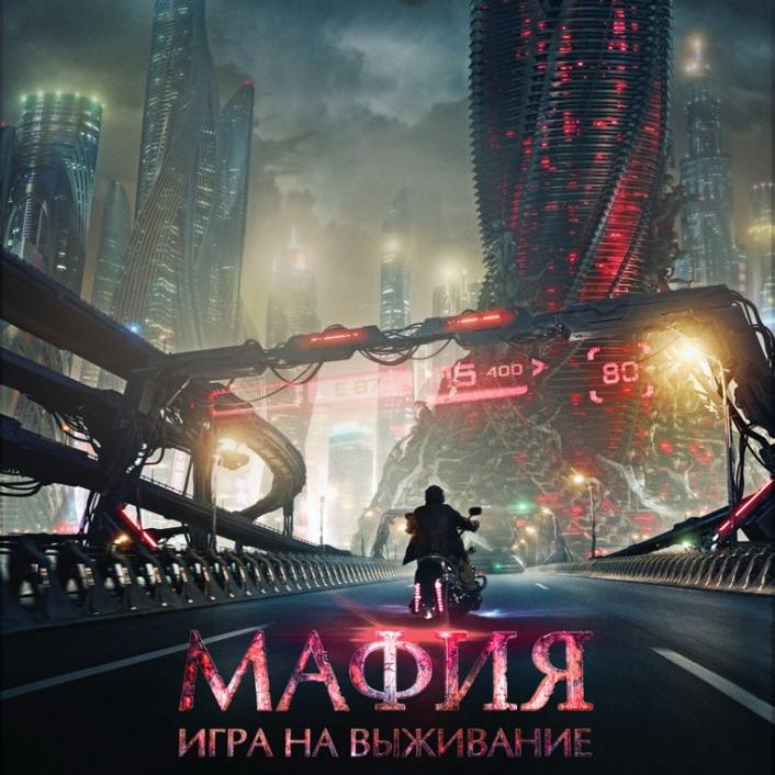 Post Thumbnail of Фильм Мафия Игра на выживание, отзыв без спойлеров
