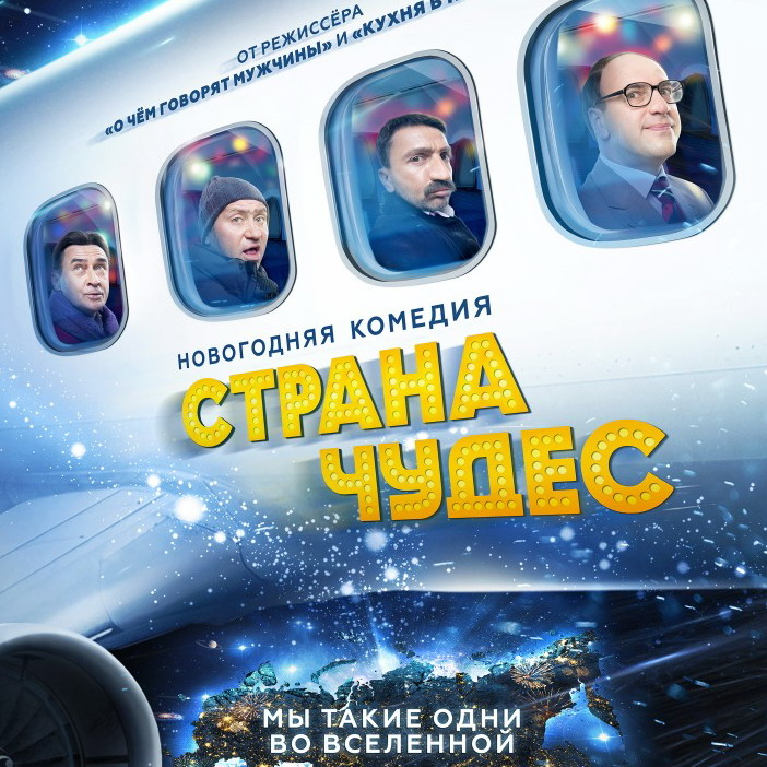 Post Thumbnail of Фильм Страна Чудес, отзыв. Ёлки от Квартета И.